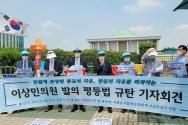 호남목회자연합 평등법안 규탄 기자회견