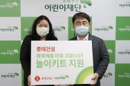 롯데건설 미래혁신담당임원 한정호 상무와 초록우산어린이재단 최운정 서울2지역본부장
