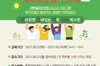 성결대 CDP 포스터.