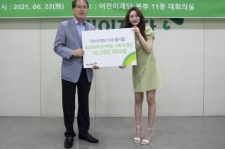 전달식 모습 (왼쪽부터 초록우산어린이재단 이제훈 회장, 가수 홍지윤)