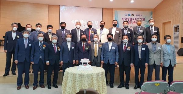 한국성결교회연합회
