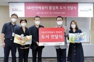 에스앤아이코퍼레이션 임직원이 만든 팝업북을 들고 있는 모습