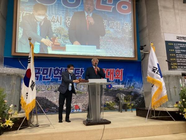 국민혁명당 전당대회