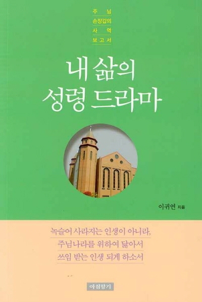 도서『내 삶의 성령 드라마』