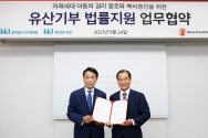 유산기부 법률지원 업무협약식에 참석한 세이브더칠드런 오준 이사장과 재단법인 동천 강용현 이사장