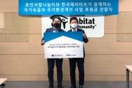 한국해비타트, 호반그룹과 한국전 참전용사 주거 지원 앞장