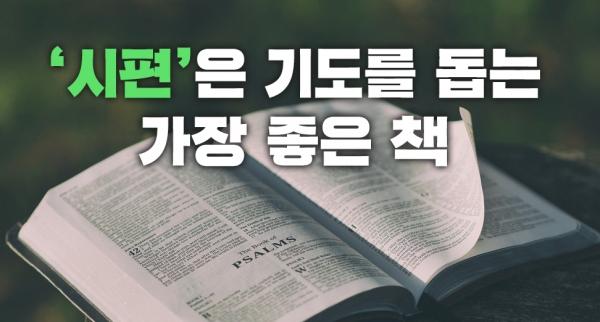 무의미한 기도 생활에서 벗어나게 하는 방법 시편