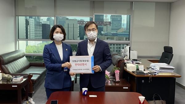 전국CE 차별금지법 반대 기자회견 의견서 전달