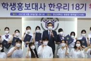 연규홍 총장과 위촉장을 전달 받은 한우리 18기와 17기 학생들