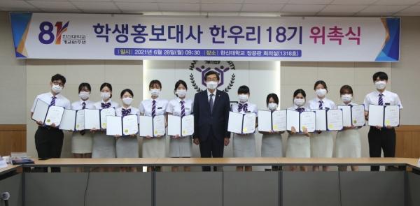 위촉장을 전달 받은 18기 학생들과 연규홍 총장