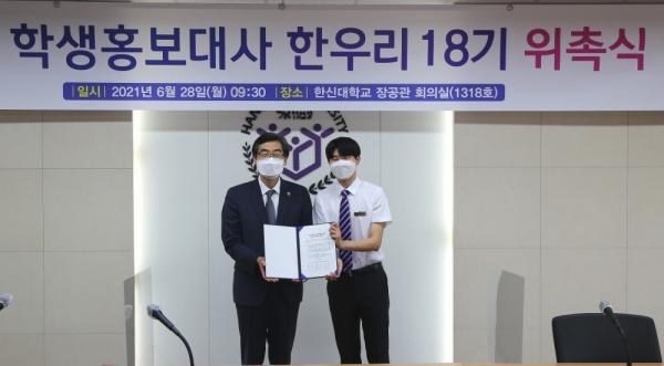 연규홍 총장과 위촉장을 전달 받은 한우리 18기 학생