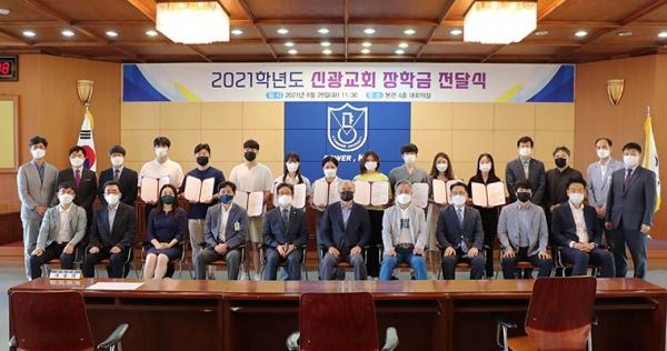 경남대 신광교회 장학금 전달