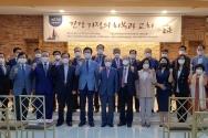 한국교회법학회 세미나