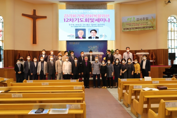 감거헙, 감리회거룩성회복을위한12차기도회및세미나