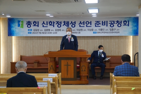 총회 신학정체성 선언 준비공청회