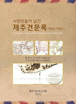 제주시우당도서관에서 2013년 발간한 『서양인들이 남긴 제주견문록』 표지