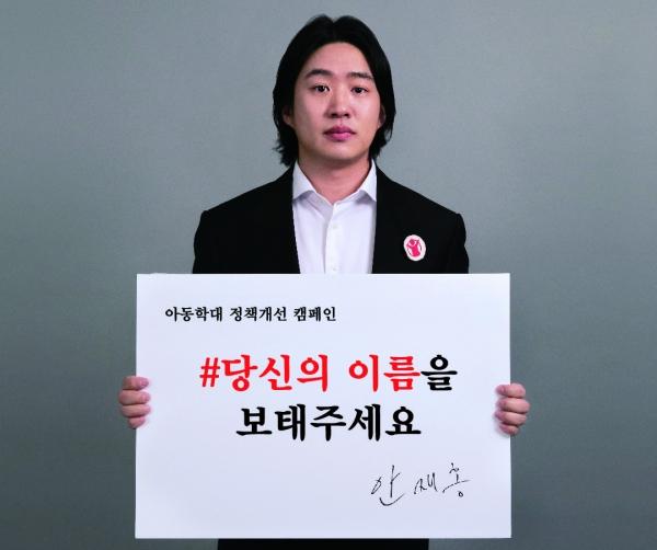 배우 안재홍이  '#당신의 이름을 보태주세요' 켐페인에 동참했다