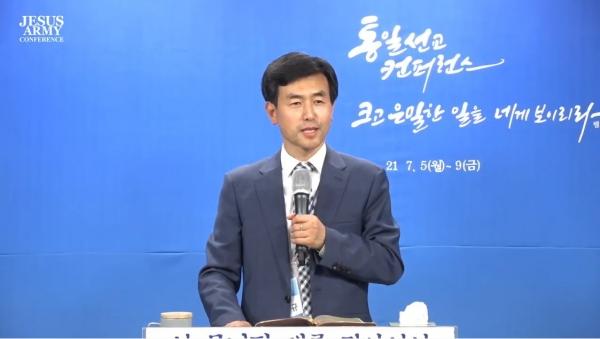 이선규 목사(대전 즐거운교회)가 2021 통일선교 컨퍼런스에서 설교하고 있다