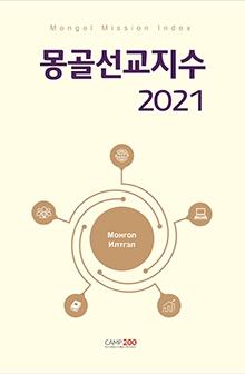 몽골선교지수 2021