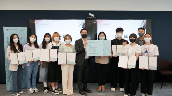 한국맥쿼리, 초록우산어린이재단과  '청년리더 프로그램' 진행
