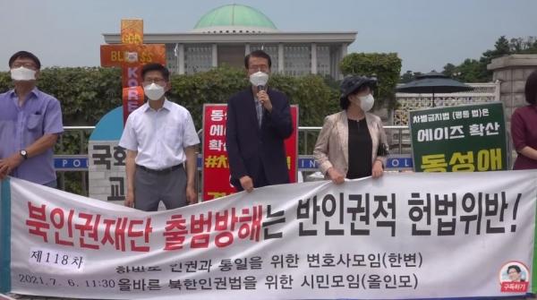 김문수TV 한변, 올인모 제118차 집회