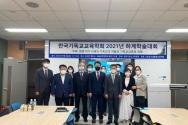 한국기독교교육학회