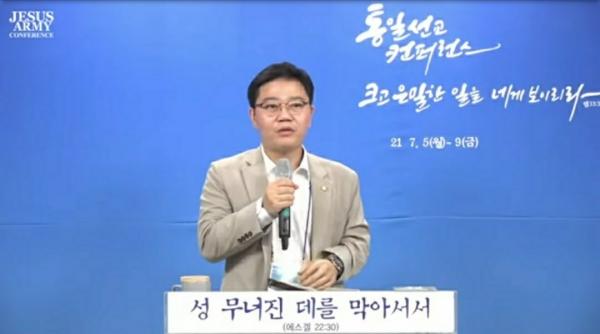 통일선교 컨퍼런스에서 강의 중인 지성호 국민의힘 국회의원