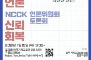 NCCK, 언론위원회 토론회