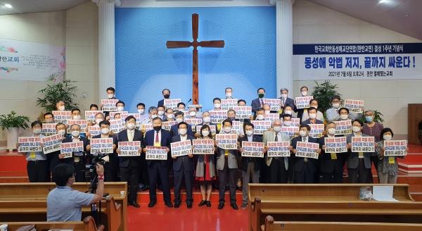 한국교회반동성애교단연합 한반교연