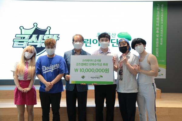 초록우산어린이재단은 7일, 서울 용산구 샌드박스네트워크 본사에서 유튜브 크리에이터 <급식왕>의 '그린(GREEN) 크리에이터' 위촉 및 후원금 전달식을 진행하고 있다.