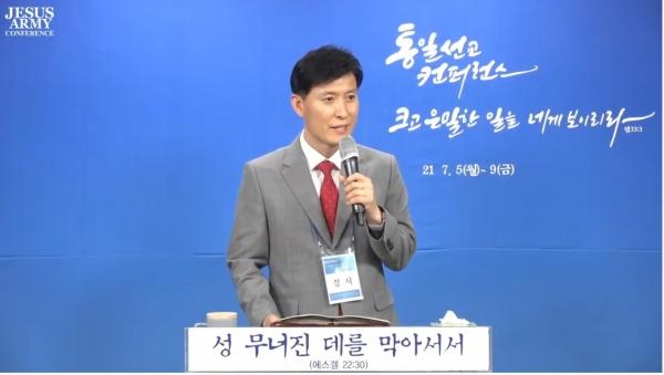 김기동 목사가 8일 2021 통일선교 컨퍼런스에서 '다음세대를 살리는 본질 승부'라는 제목으로 설교하고 있다
