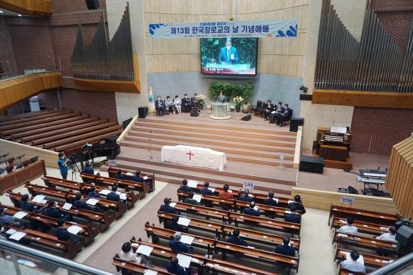 한국 장로교의 날