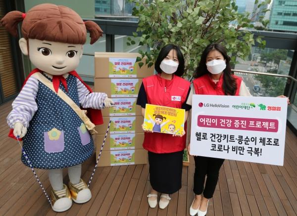 초록우산어린이재단은 7월 9일(금), LG헬로비전, ㈜영실업과 손잡고 '아동 건강 증진 프로젝트' 진행에 나섰다