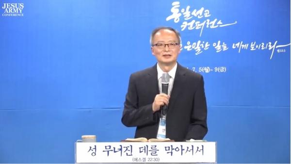 문형욱 목사(부산 큰터교회)가 통일선교 컨퍼런스에서 '한국교회를 살리는 선교'라는 제목으로 설교하고 있다