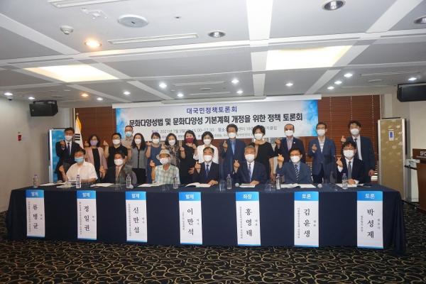 한국기독문화연구소, 문화다양성법 및 문화다양성 기본계호기 개정을 위한 정책 토론회