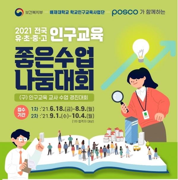 '2021년 인구교육 좋은수업 나눔대회' 포스터 일부