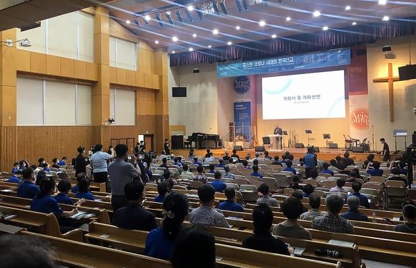 2021 제16회 한인세계선교사대회