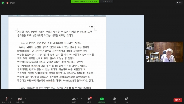 서울신대 웨슬리신학연구소 7월 신학 강좌