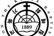 기독교한국침례회 로고