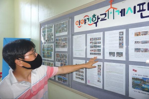 기독교대안학교 이야기학교 교장 장한섭 목사