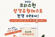 '교회친구다모여'와 '한국침례신학대학교'가 공동기획한 크리스천 성격유형 테스트