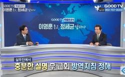 데일리굿티비, 이영훈 목사(왼쪽)가 정세균 전 총리(오른쪽)와 대담하고 있는 장면.