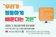 NCCK 교육위원회, 포럼 개최