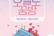 오늘도 꿈방 캠페인 공식 포스터
