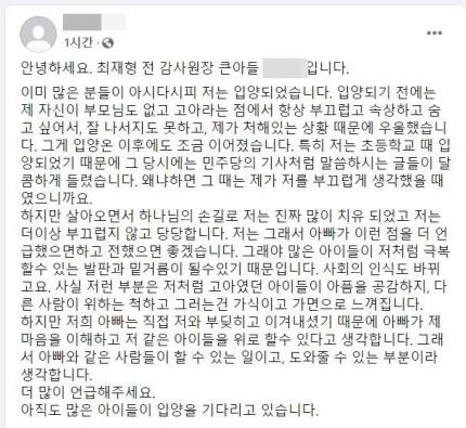 양아들 최 모씨 페이스북 캡쳐
