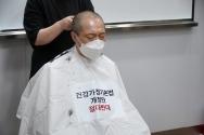 길원평 교수 삭발