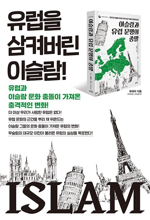 유해석 박사, 신간 『이슬람과 유럽 문명의 종말』
