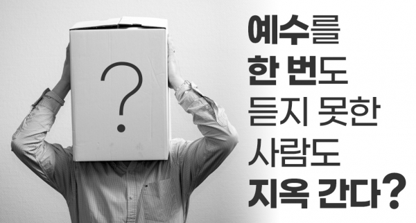 예수 그리스도의 유일성에 반대하는 사람들이 가지는 4가지 물음과 답변