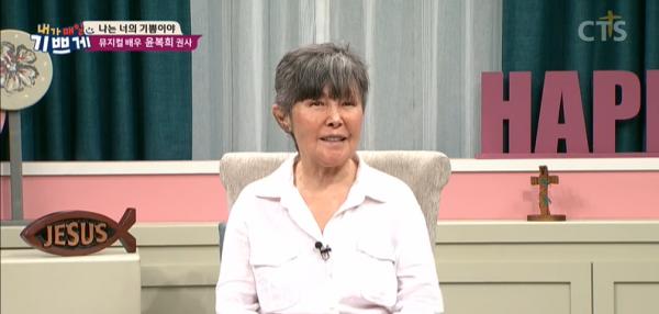 가수 윤복희 권사의 간증 모습