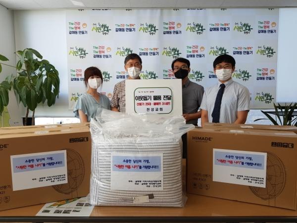 구리시, 갈매동 천성교회 폭염 취약계층에 선풍기·쿨매트 후원